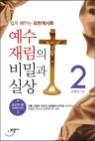 쉽게 배우는 요한계시록-예수 재림의 비밀과 실상 2