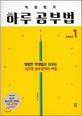 박철범의 하루 공부법 1