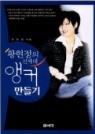 황현정의 신세대 앵커만들기 (단편) [상태양호]