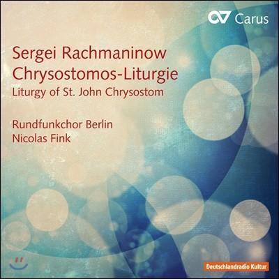 Nicolas Fink 라흐마니노프: 성 요한 크리소스토모 전례 (Rachmaninov: Chrysostomos Liturgie)
