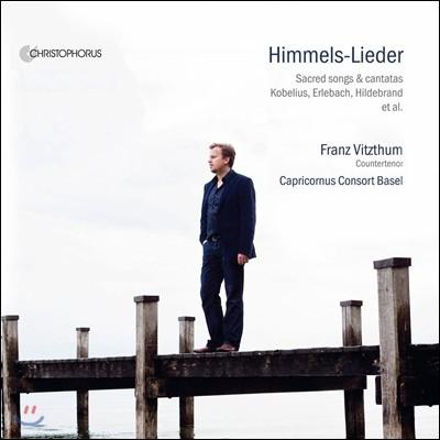 Franz Vitzthum 코벨리우스 / 에를레바흐 / 힐데브란트: 종교 음악과 칸타타 (Himmels-Lieder - Kobelius / Erlebach / Hildebrand: Sacred Songs & Cantatas)