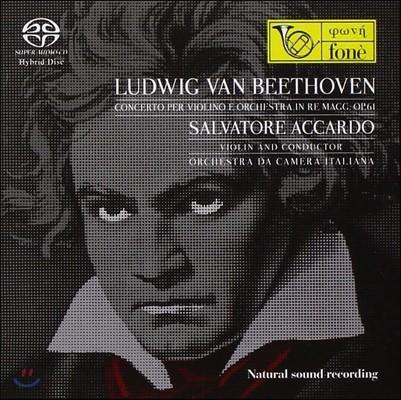 Salvatore Accardo 베토벤: 바이올린 협주곡, 로망스 1 & 2번 (Beethoven: Violin Concerto Op.61, Romance Op.40, Op.50)