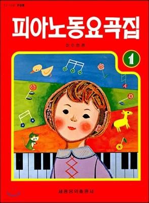 피아노 동요곡집 1