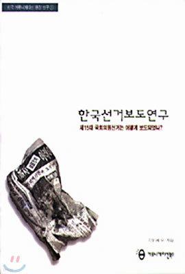 한국선거보도연구