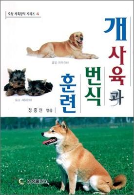 개 사육과 번식, 훈련