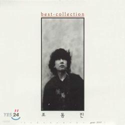 조동진 - Best Collection
