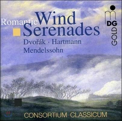 Consortium Classicum 로맨틱 관악 세레나데 - 드보르작 / 하르트만 / 멘델스존 (Romantic Wind Serenades - Dvorak / Hartmann / Mendelssohn)