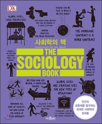 [중고] 사회학의 책
