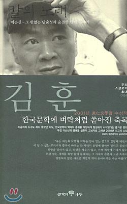 칼의 노래  : 2001년 동인문학상 수상작