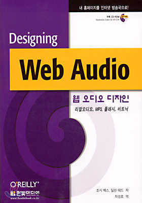 웹 오디오 디자인