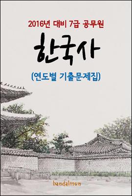 2016년 대비 7급 공무원 한국사(연도별 기출문제집)