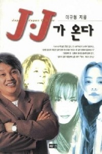 J.J가 온다 (단편) [상태양호]