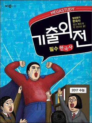 MEGA STUDY 메가스터디 기출외전 수능 필수 한국사