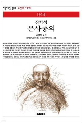 문사통의 - 책세상 문고 고전의 세계 044