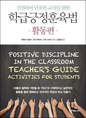 학급긍정훈육법 활동편