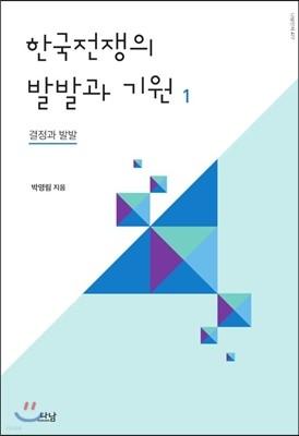 한국전쟁의 발발과 기원 1