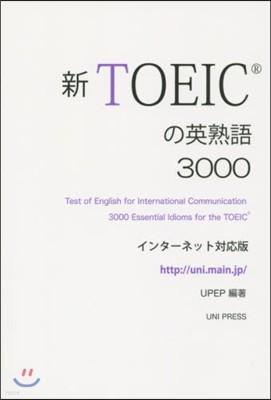 新TOEICの英熟語3000 インタ-ネット對應版