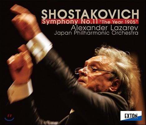 Alexander Lazarev 쇼스타코비치: 교향곡 11번 '1905년' (Shostakovich: Symphony No.11 '1905')