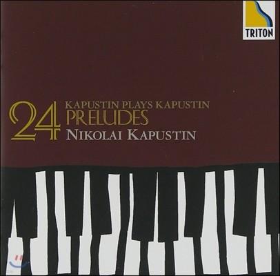 Nikolai Kapustin 니콜라이 카푸스틴: 24개의 재즈 스타일의 프렐류드 (Nikolai Kapustin: 24 Preludes in Jazz Style Op.53)