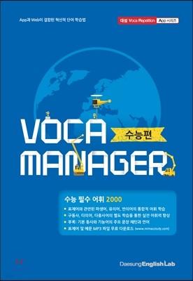 Voca Manager 대성 보카 매니저 수능편