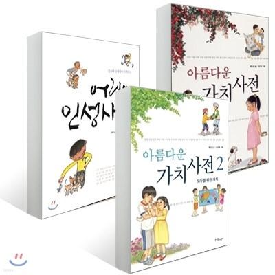 아름다운 가치사전 1,2 + 어린이 인성 사전 세트