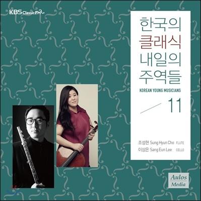 KBS 클래식 FM : 한국의 클래식, 내일의 주역들 2015 - 조성현 / 이상은