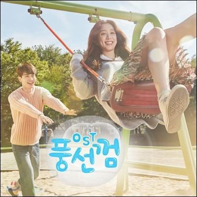 풍선껌 (tvN 드라마) OST