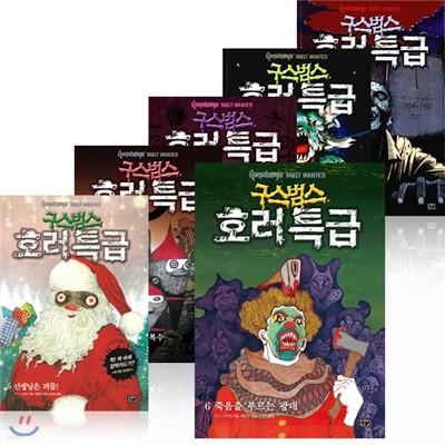 구스범스 호러특급 1~6권 세트 (최신간) 6.죽음을 부르는 광대