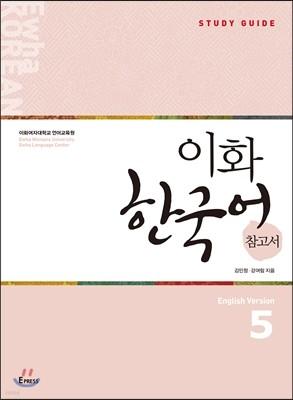 이화 한국어 참고서 5 영어판