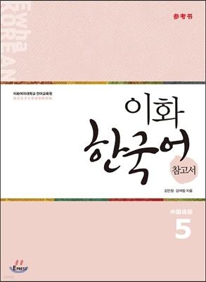 이화 한국어 참고서 5  中版, 중국어 간체판
