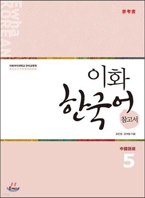 이화 한국어 참고서 5 中國語版, 중국어 번체판