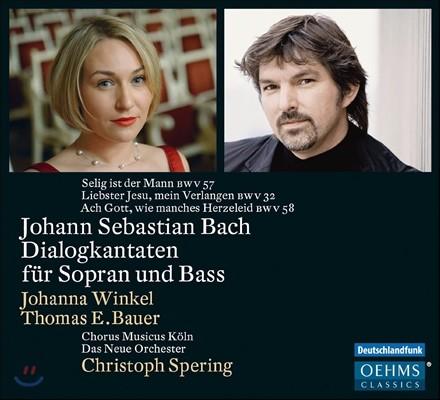 Johanna Winkel / Thomas E. Bauer 바흐: 소프라노와 베이스를 위한 칸타타 (Bach: Dialogue Cantatas for Soprano and Bass)