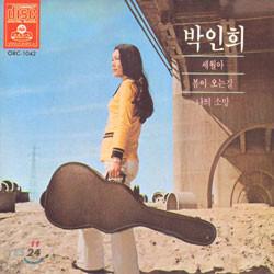 박인희 - 세월아