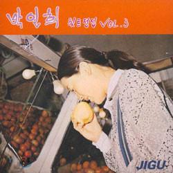 박인희 - 힛트전집 Vol.3