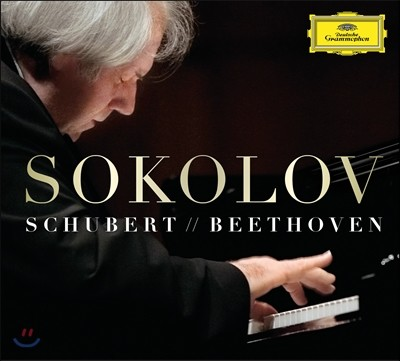 Grigory Sokolov 그리고리 소콜로프 - 슈베르트 / 베토벤: 피아노 작품집 (Plays Schubert / Beethoven)