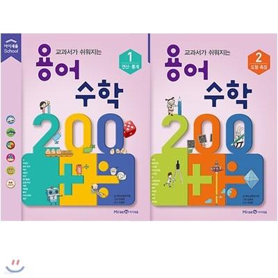 교과서가 쉬워지는 용어 수학 200 전2권 세트(노트 증정)-연산 통계/도형 측정