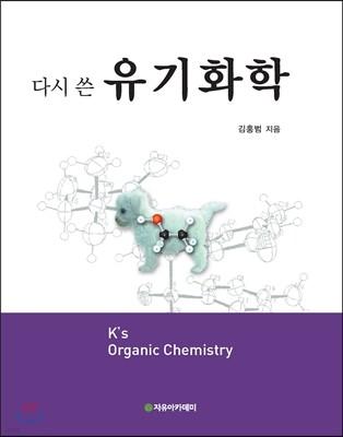 다시 쓴 유기화학