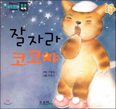 우리아이 감성발달 코코베베-잘자라 코코야 (생활발달)