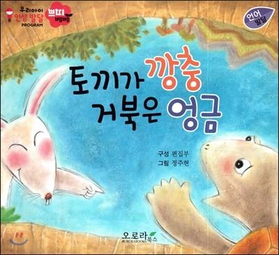 우리아이 인성발달 쁘띠베베-토끼가 깡충 거북은 엉금 (언어발달)