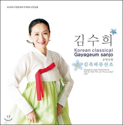 김수희 가야금 산조 - 김죽파류 산조