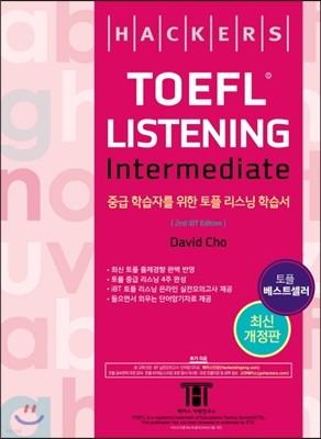 해커스 토플 리스닝 인터미디엇 (Hackers TOEFL Listening Intermediate) : 2nd iBT Edition