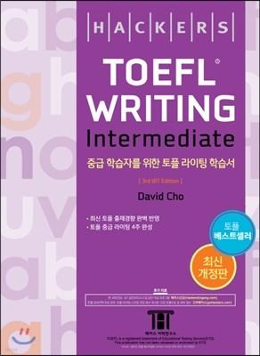 해커스 토플 라이팅 인터미디엇 (Hackers TOEFL Writing Intermediate) : 3rd iBT Edition