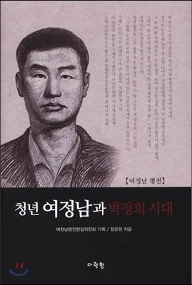 청년 여정남과 박정희 시대
