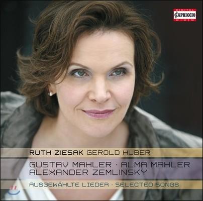 Ruth Ziesak 구스타프 / 알마 말러 / 쳄린스키: 가곡 (Gustav / Alma Mahler / Alexander Zemlinsky: Lieder)