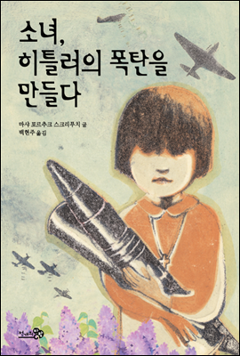 소녀, 히틀러의 폭탄을 만들다