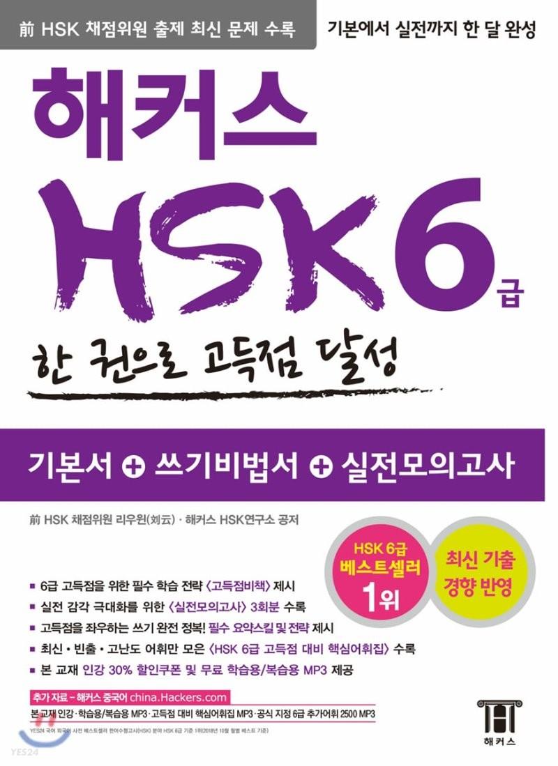 해커스 중국어 新HSK 6급 한 권으로 고득점 달성