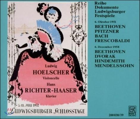 Ludwig Hoelscher 루드비히 횔셔 에디션 8집 - 1951, 1958년 슐로스 공연 실황 (Edition Vol.8 - Ludwigsburger Festspiele)