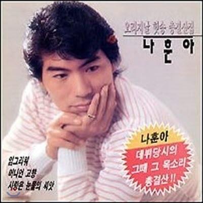 [중고] 나훈아 / 오리지날 힛송 총결산 1집