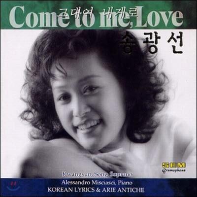 [중고] 송광선 / 그대여 내게로 - Com To Me, Love