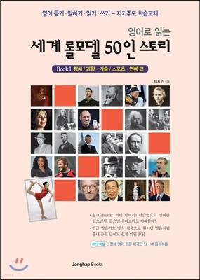 영어로 읽는 세계 롤모델 50인 스토리 1